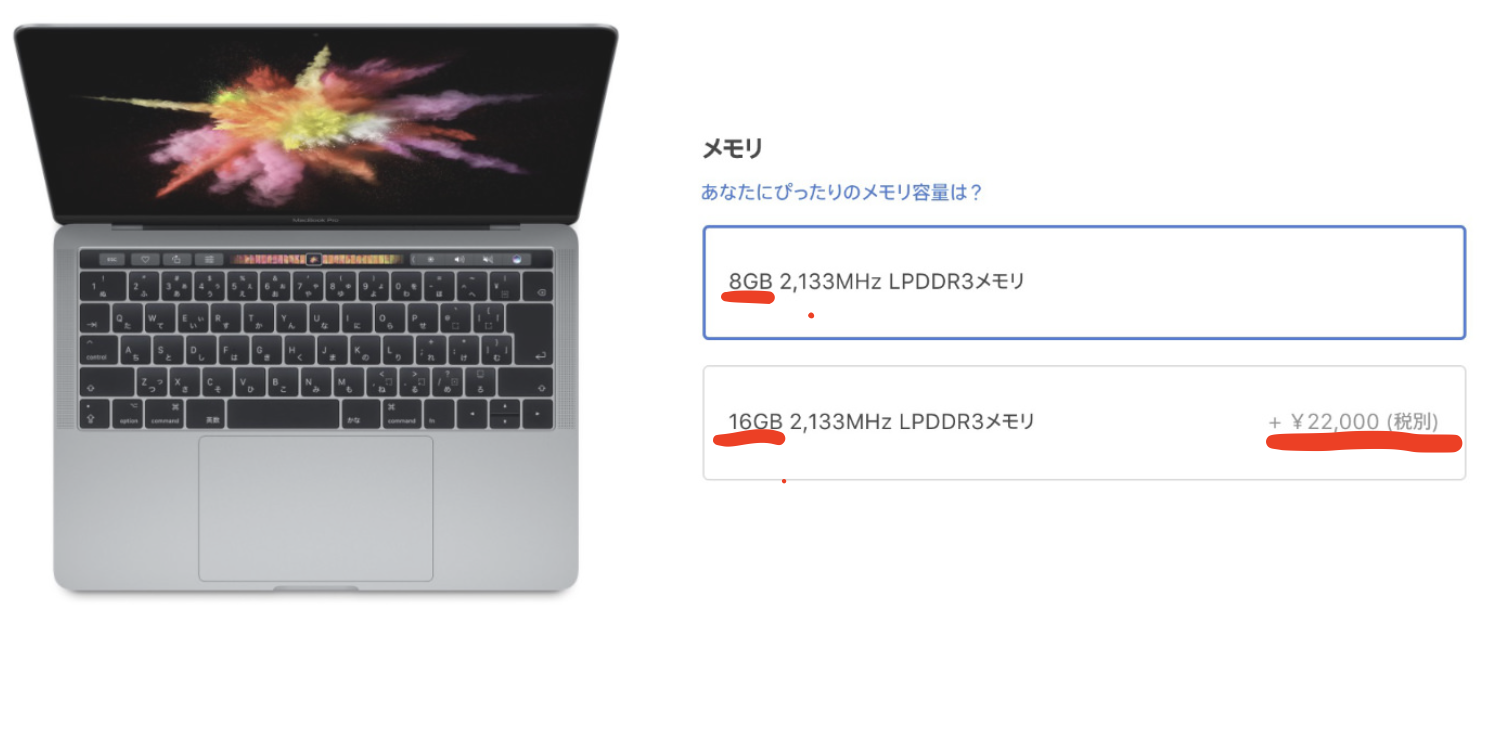 Macbook 8GB 16GB 価格