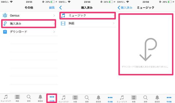 e414725a6a iPhoneの「ミュージック」アプリから音楽を削除!曲をまとめて消す方法も ...
