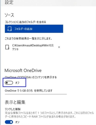 Windows10 onedrive