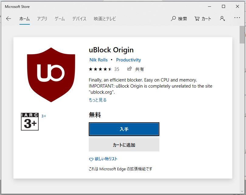 ublock origin 使い方