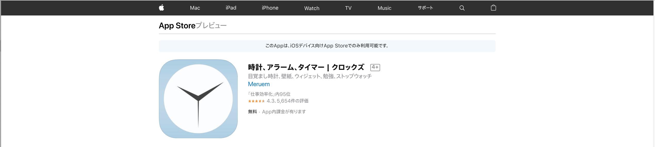 Iphoneの時計の秒数確認方法 ロック画面はウィジェットで表示させよう