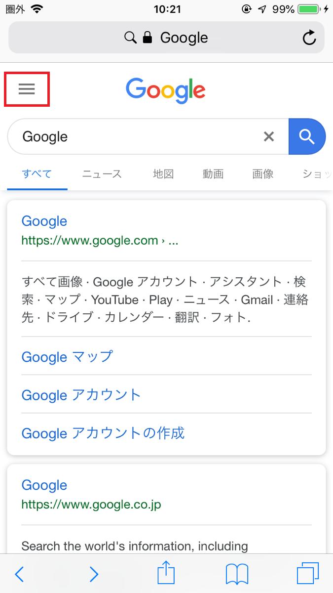 iPhoneでGoogle画像検索ができない!カメラマークが出ない対処法