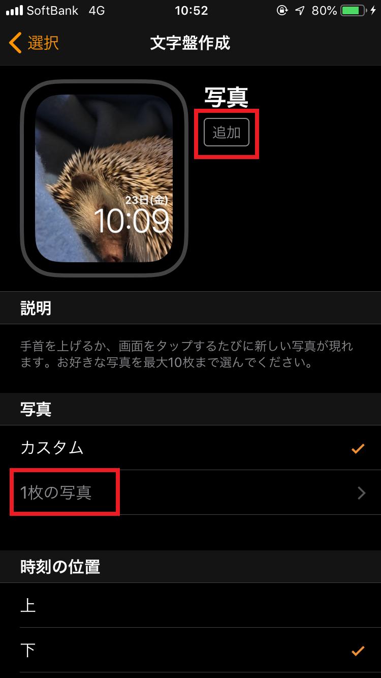 Apple Watchの壁紙設定方法 文字盤を好きな写真や画像の待ち受けに