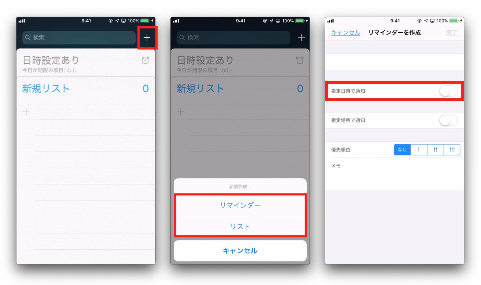 a241114de4 iPhoneリマインダー機能の便利な使い方5選!予定を作成/追加して通知 ...