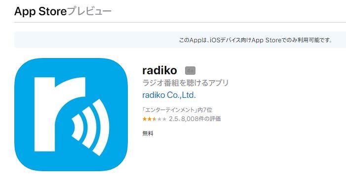 おすすめ ラジオ アプリ