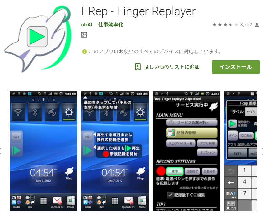 FRep - Finger Replayer - Googe Playのアプリ