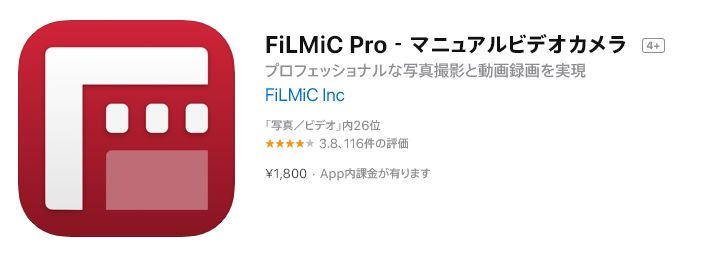 FiLMiC ProのiPhoneむけインストール画面