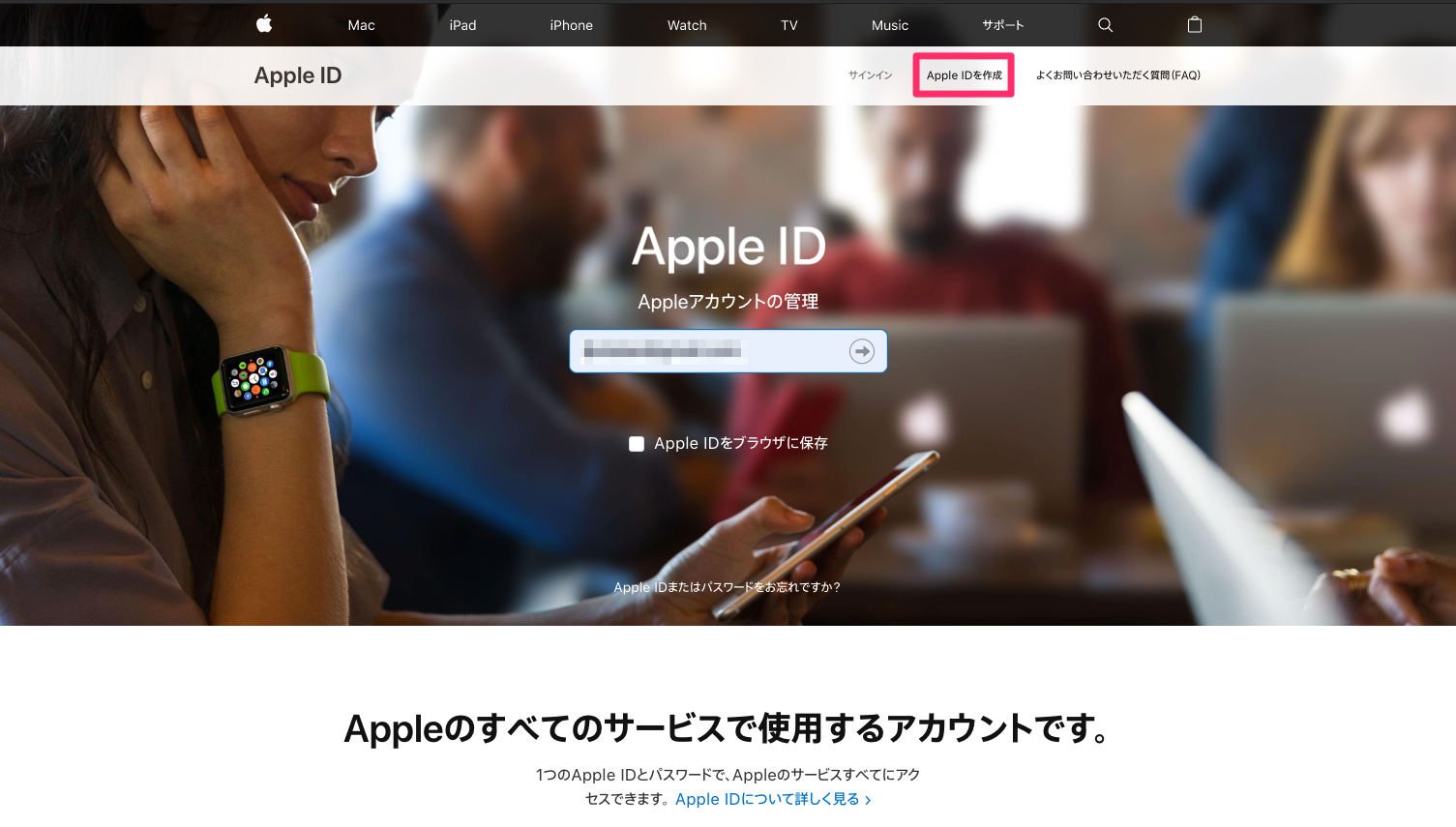 AppleID 作成