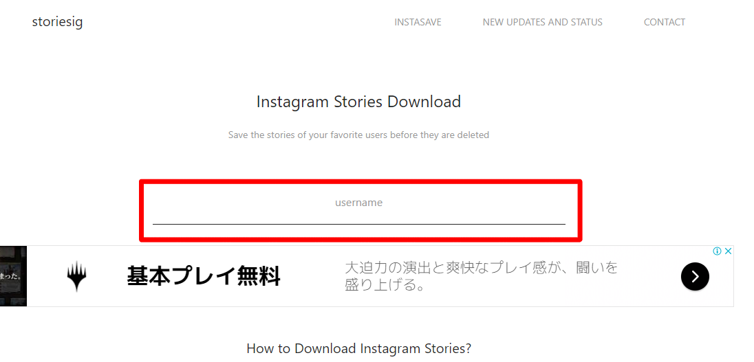 Instagram Stories Downloadの画面