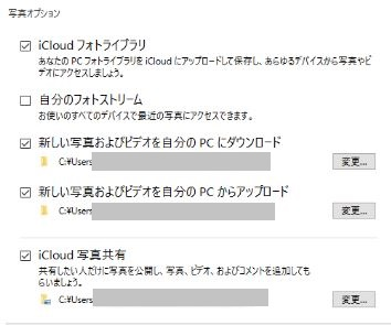 iCloud for Windowsの機能