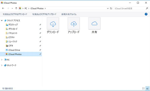 iCloud for Windowsの使い方