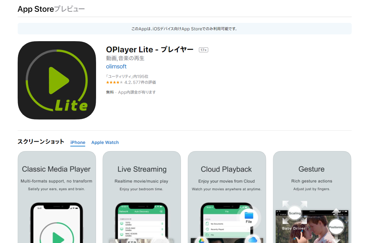 OPlayer Lite - プレイヤー