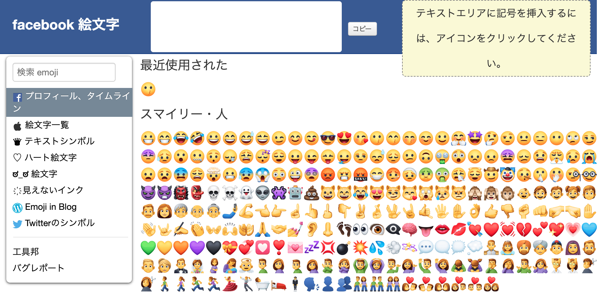 Facebookの絵文字・顔文字一覧
