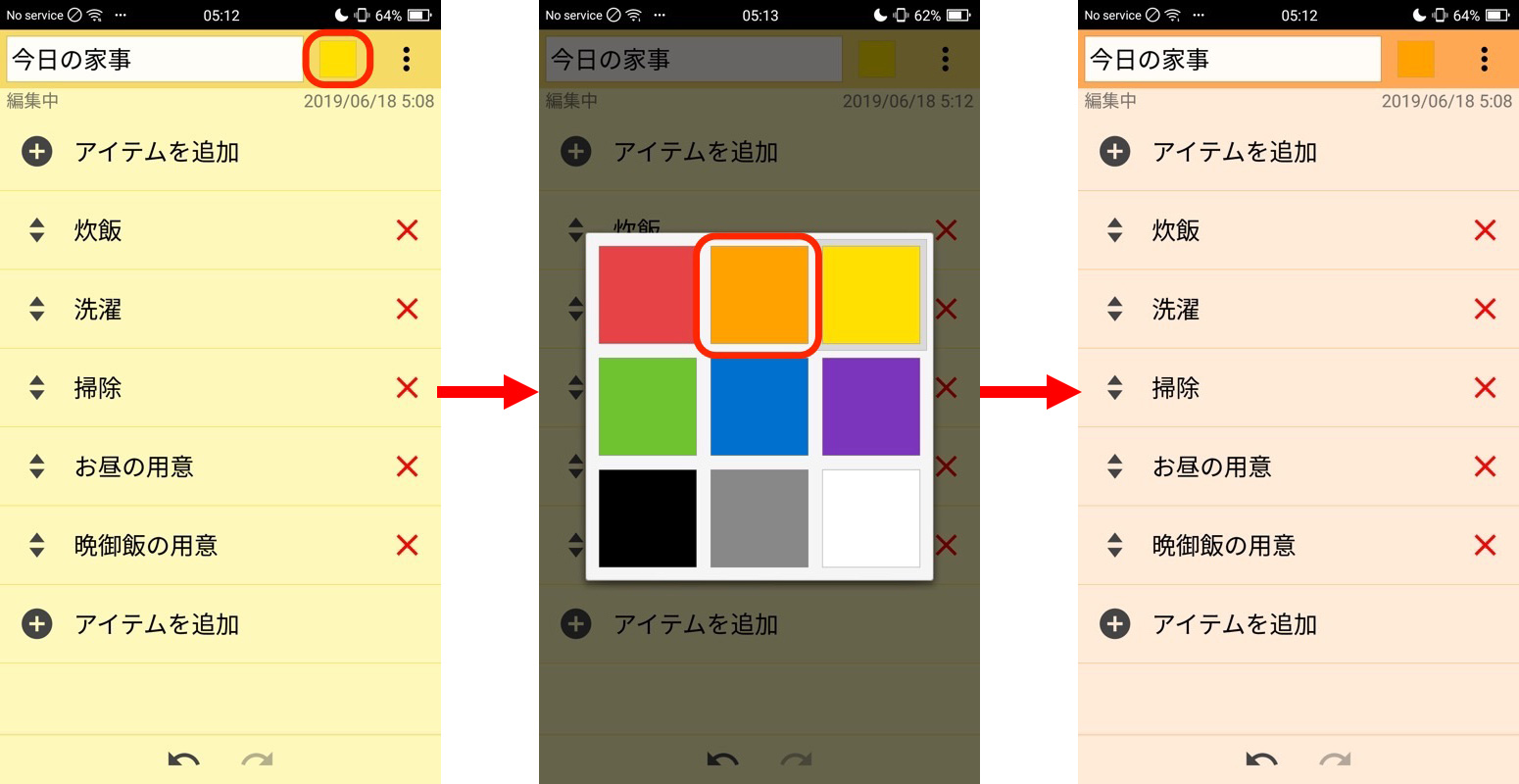 ColorNoteのノートの色変え