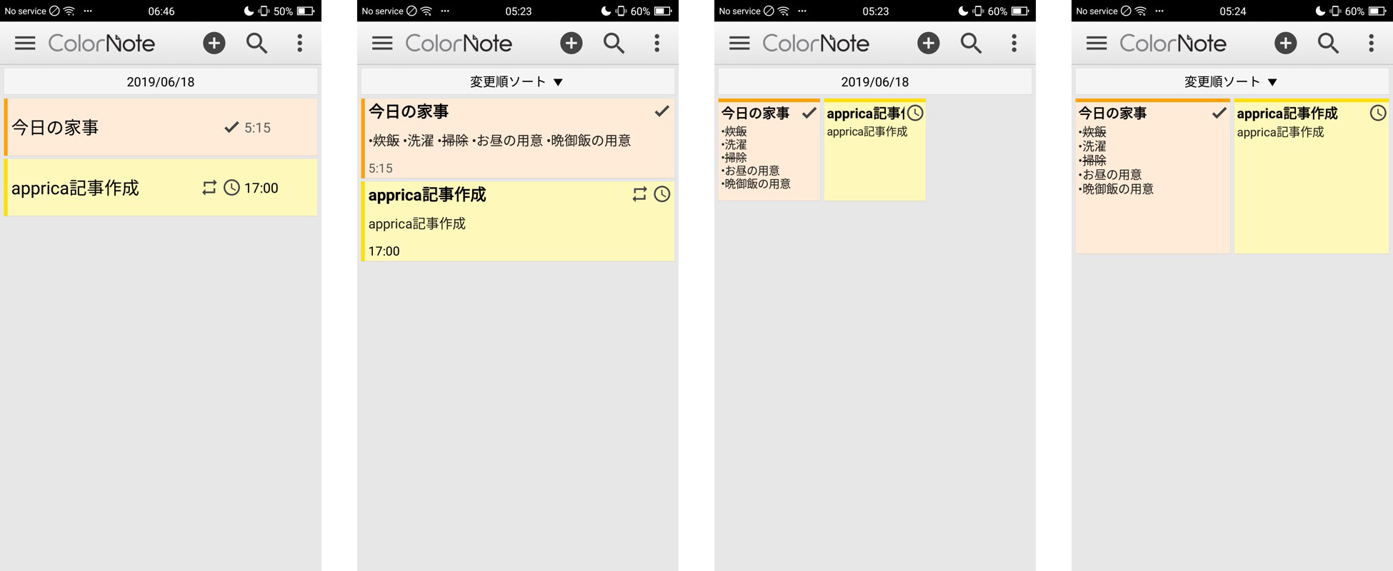 ColorNoteのソート03