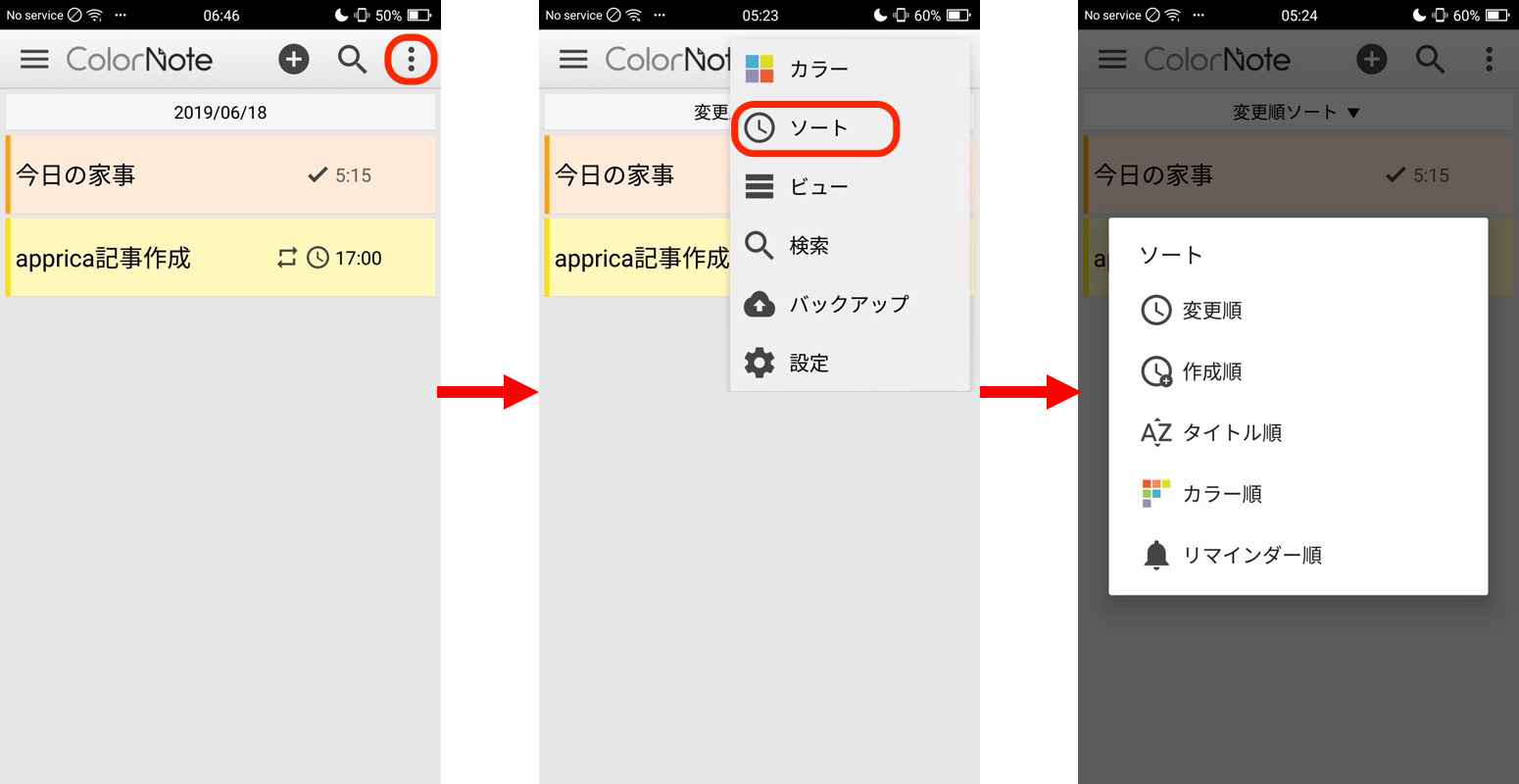 ColorNoteのソート01