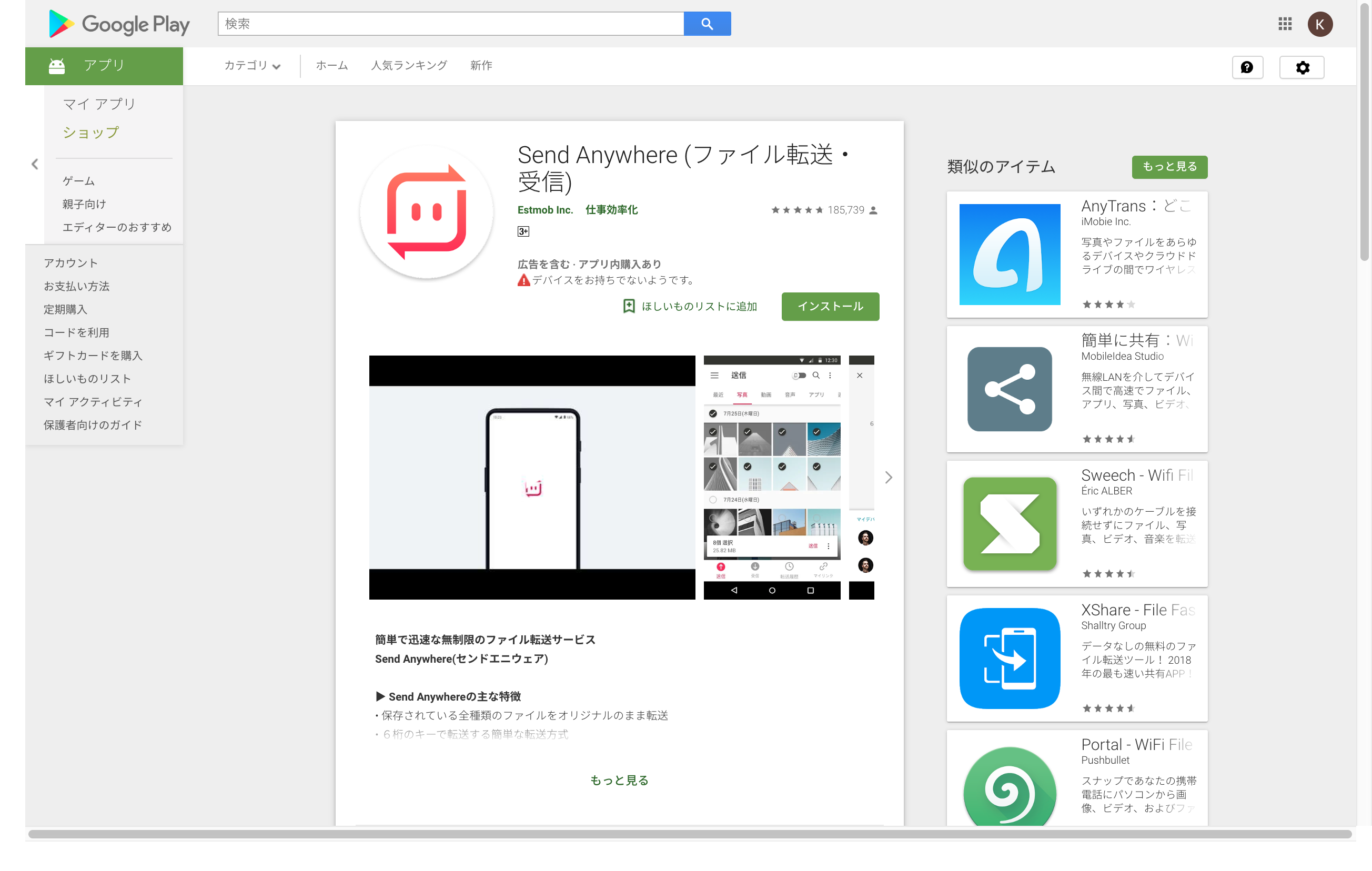 「Send Anywhere」Google Store