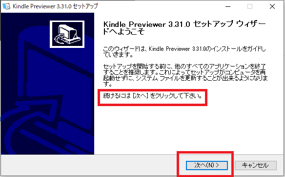 Kindle previewer インストール6