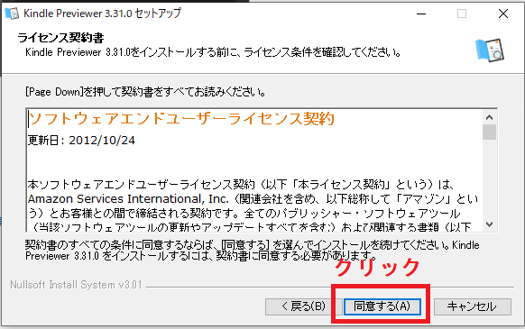 Kindle previewer インストール7