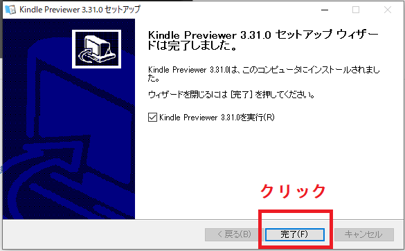 Kindle previewer インストール10