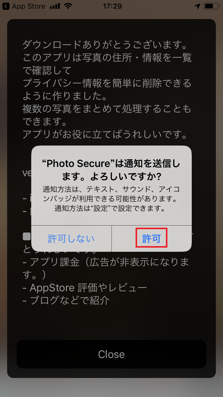 Exifビューアー Photo Secure画面