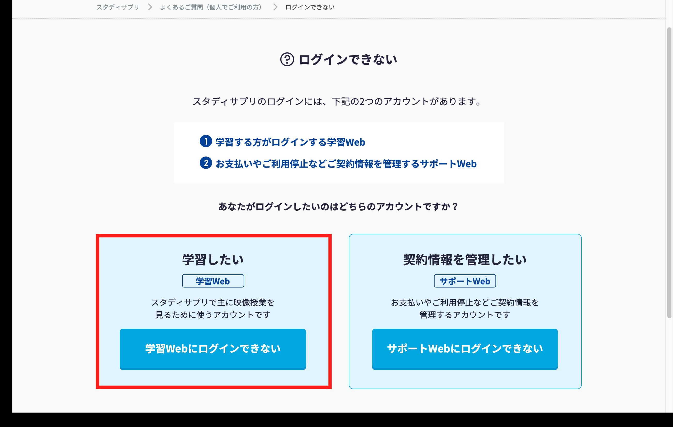 スタサプ web