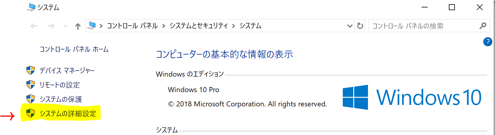Windows10情報