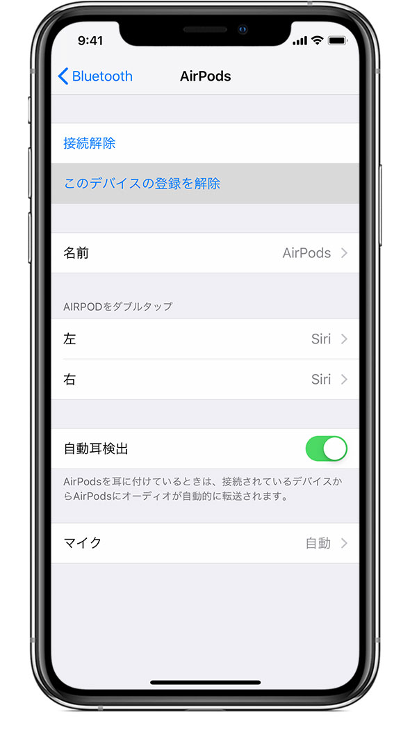 AirPodsリセット方法1