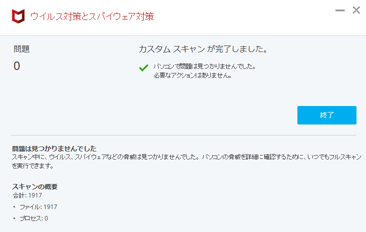 NoxPlayerをMcAfee LiveSafeでウイルススキャン