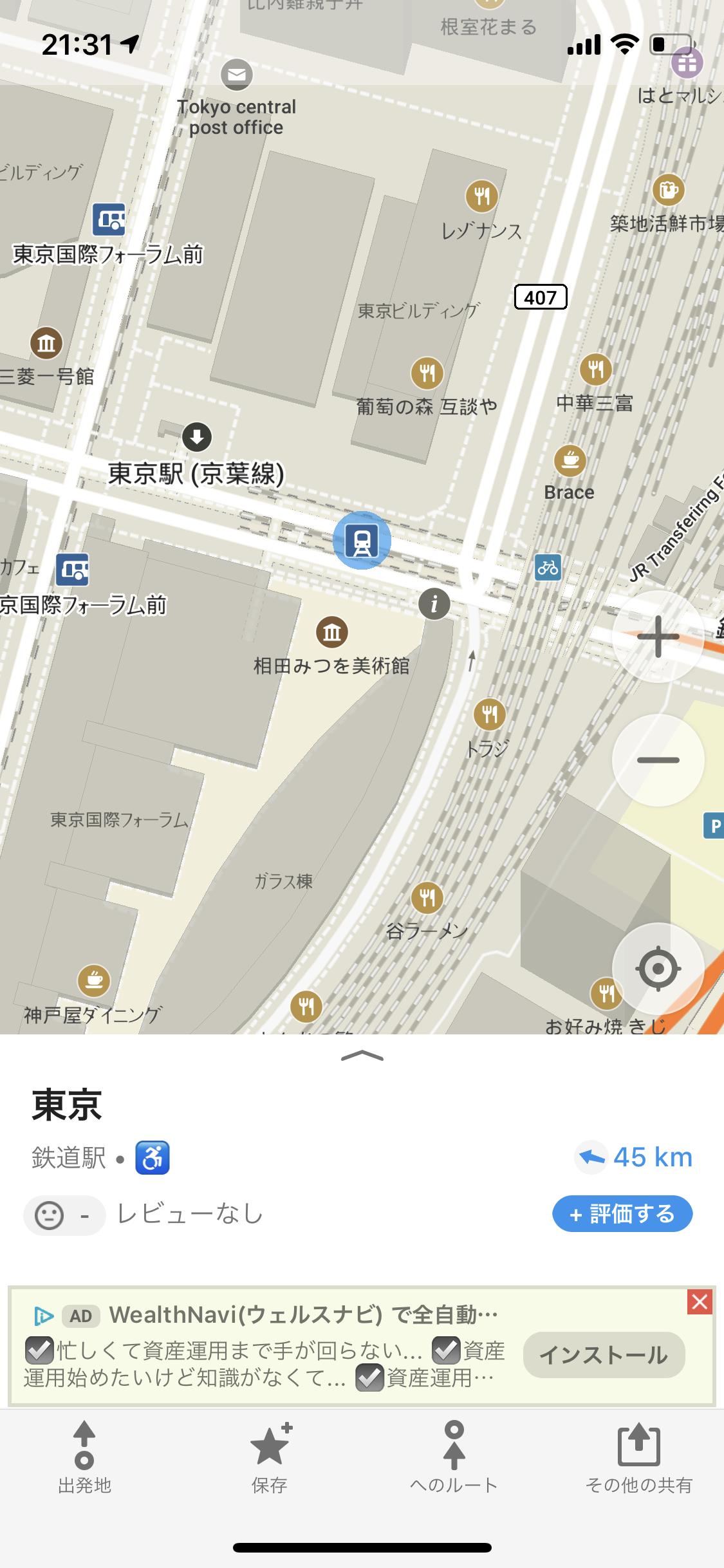 地図アプリMaps Meのオフラインマップの使い方!日本/海外の旅行