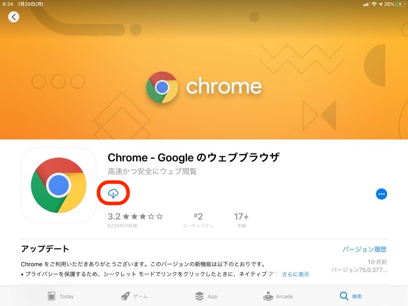 Google Chrome for iPadのインストール