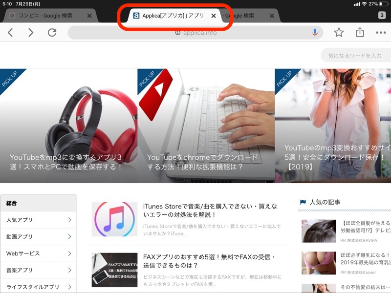 Google Chrome for iPadのタブ操作02