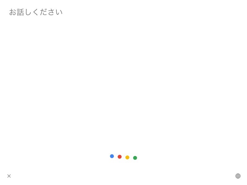 Google Chrome for iPadの検索方法06