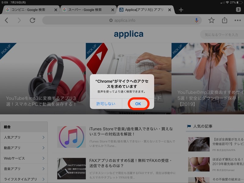 Google Chrome for iPadの検索方法05