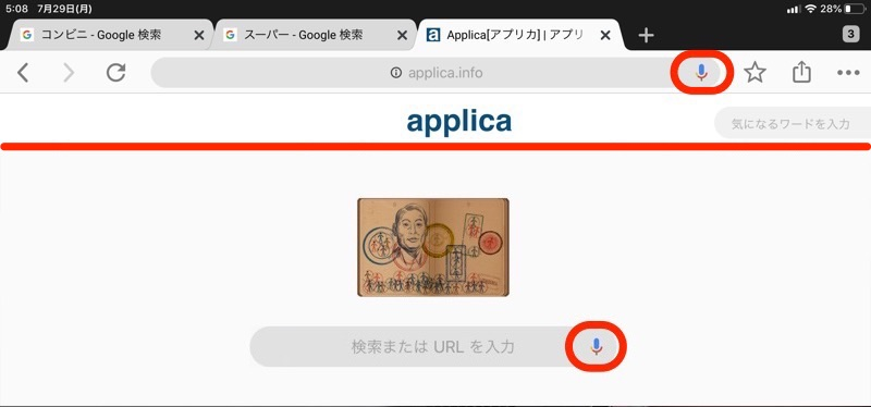 Google Chrome for iPadの検索方法04