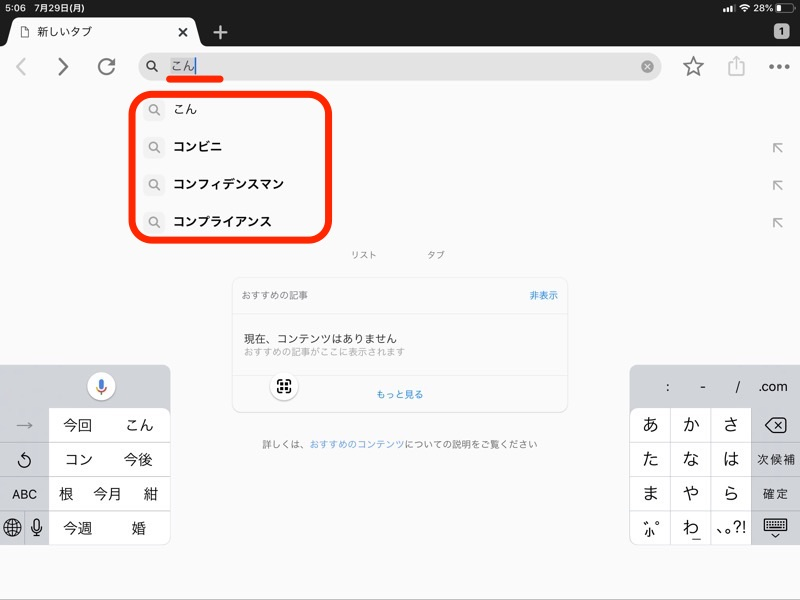Google Chrome for iPadの検索方法02