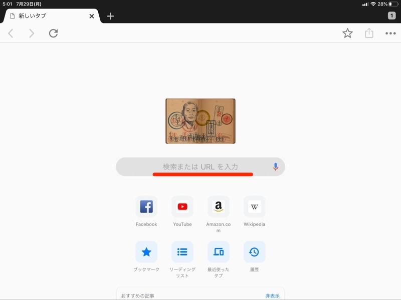 Google Chrome for iPadの検索方法01