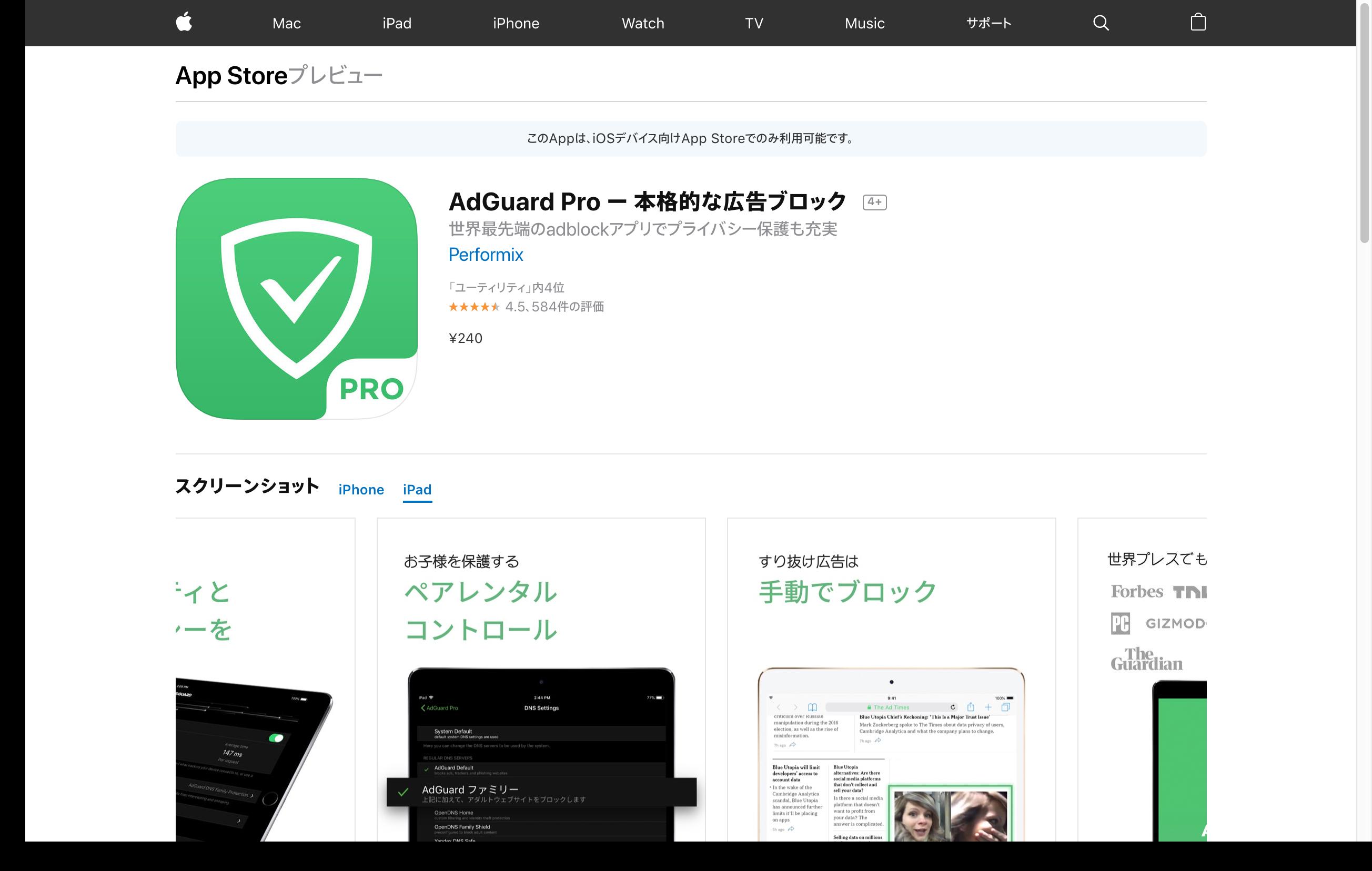 AdGuard Proの設定と使い方!iPhoneでアプリ内の広告もブロック