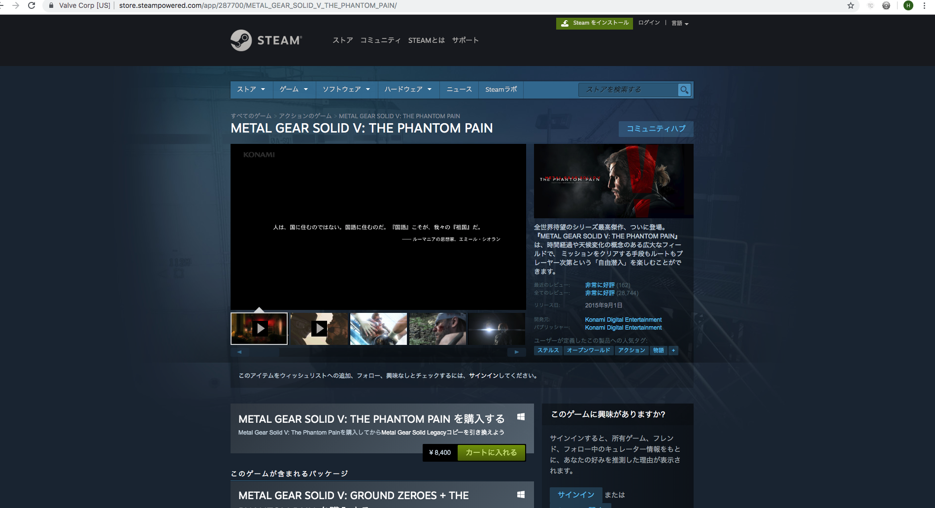 METAL GEAR SOLID Vの画像