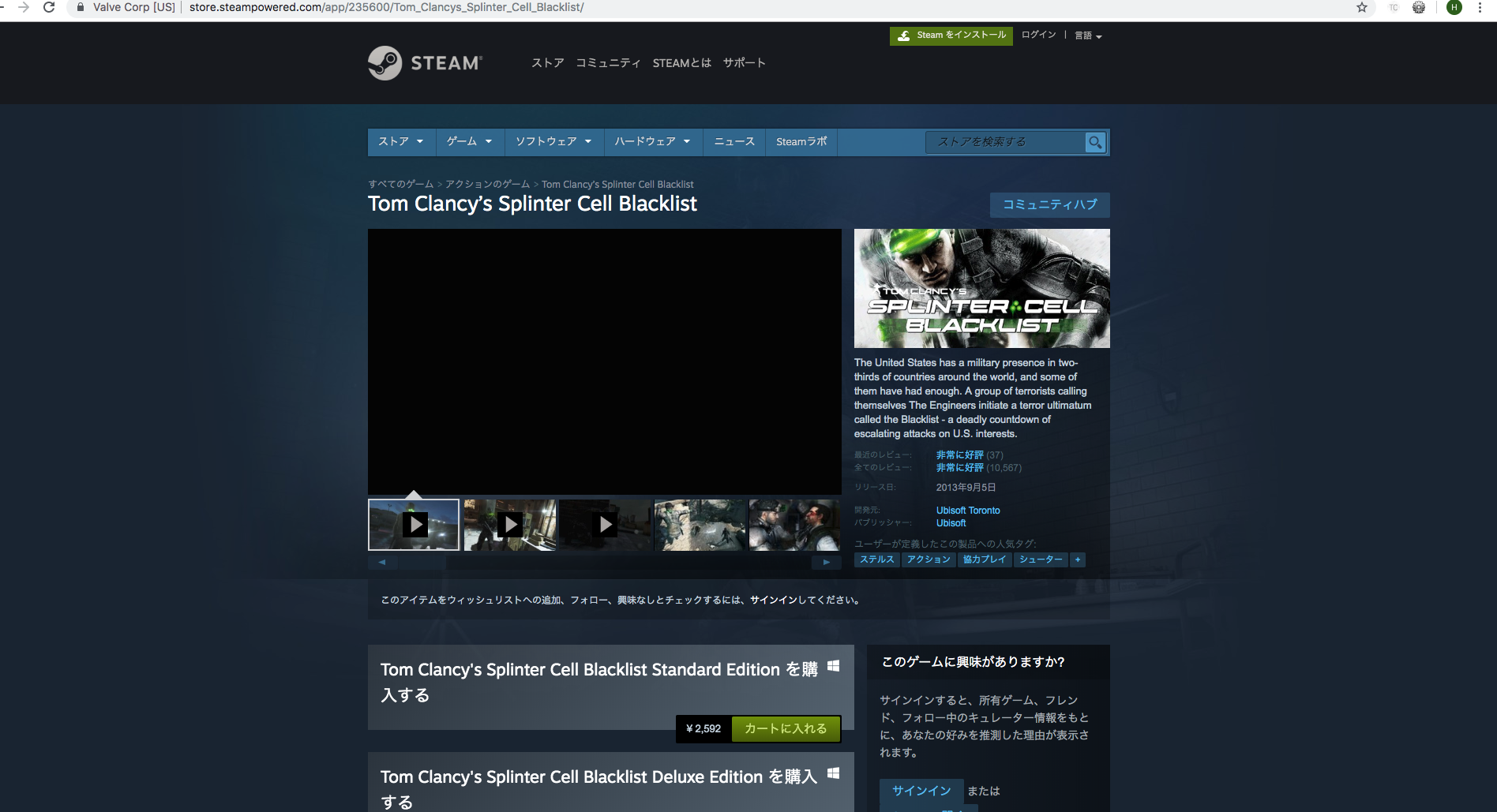 Splinter Cell Blacklistの画像