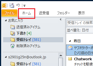 OutlookでBCC欄を常に表示2