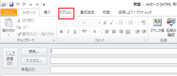 OutlookでBCC欄を常に表示3
