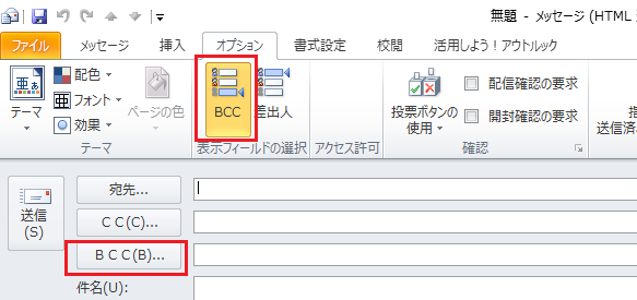 OutlookでBCC欄を常に表示4