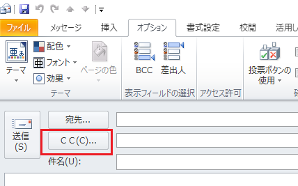 OutlookでBCC欄を一時的に表示1