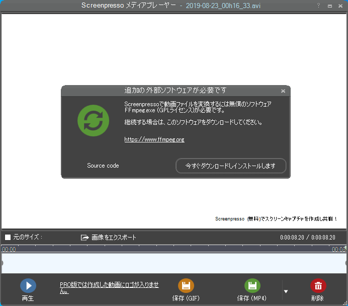 Screenpressoの使い方