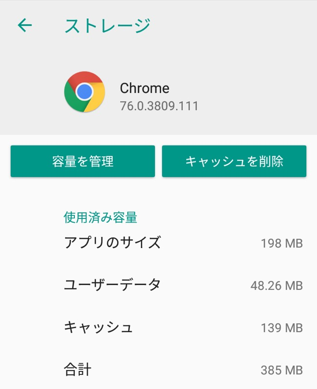 AndroidのChromeのキャッシュ削除