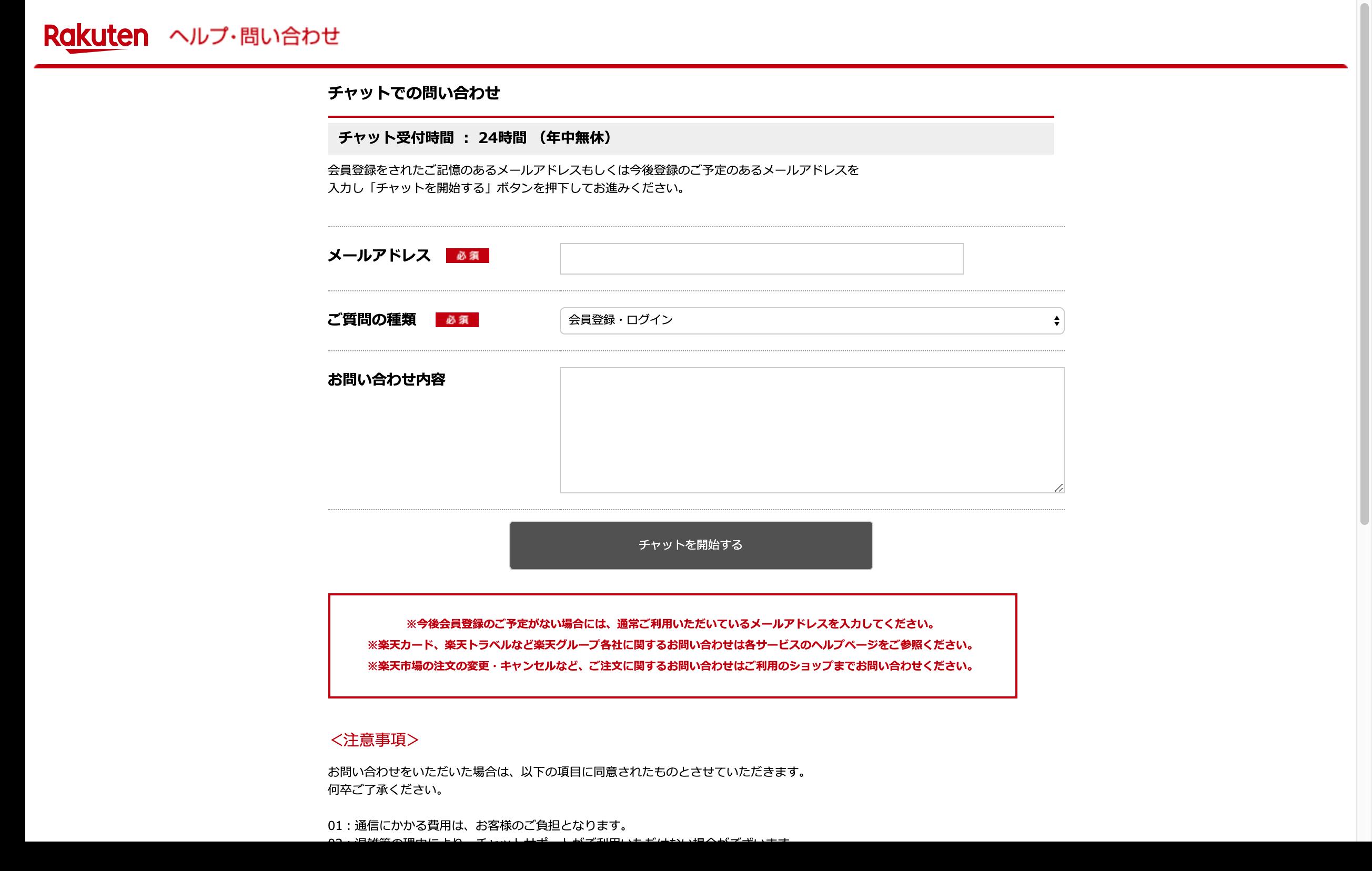 メールアドレスが原因で楽天に会員登録ができないエラーの対処法を解説
