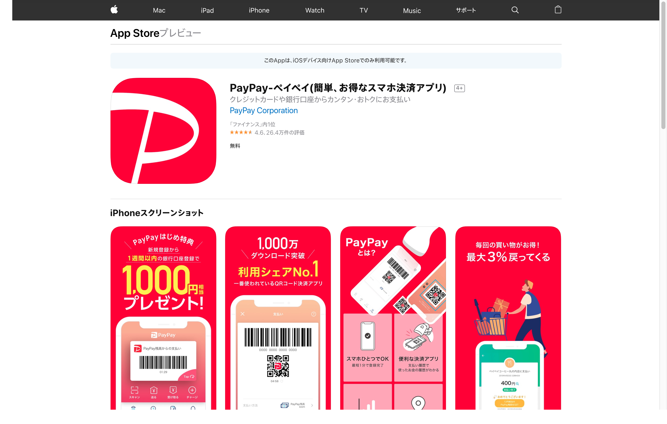 App Store「PayPay」アプリ