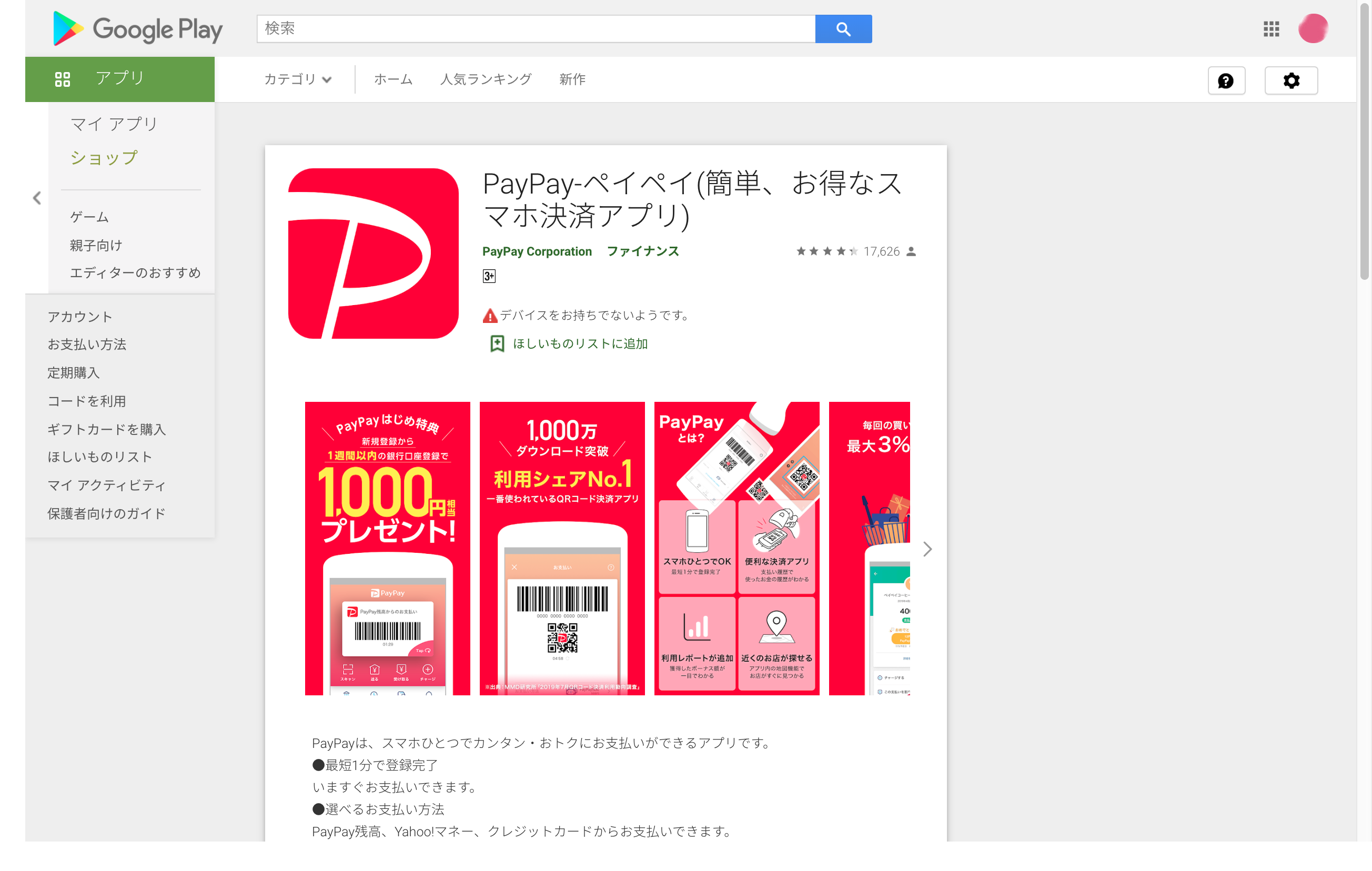 Google Play「PayPay」アプリ