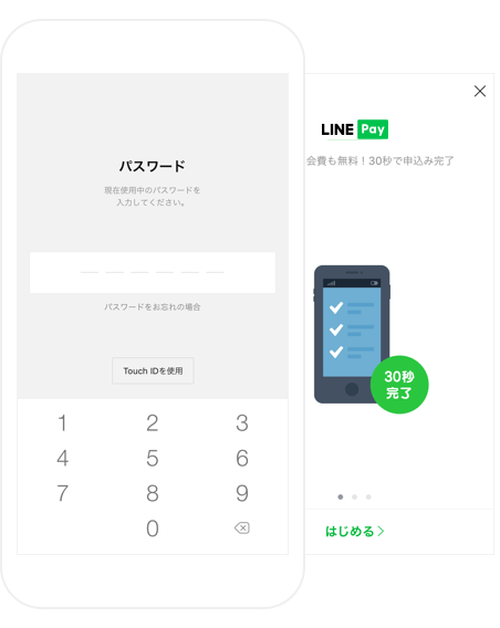 「LINE Pay」1